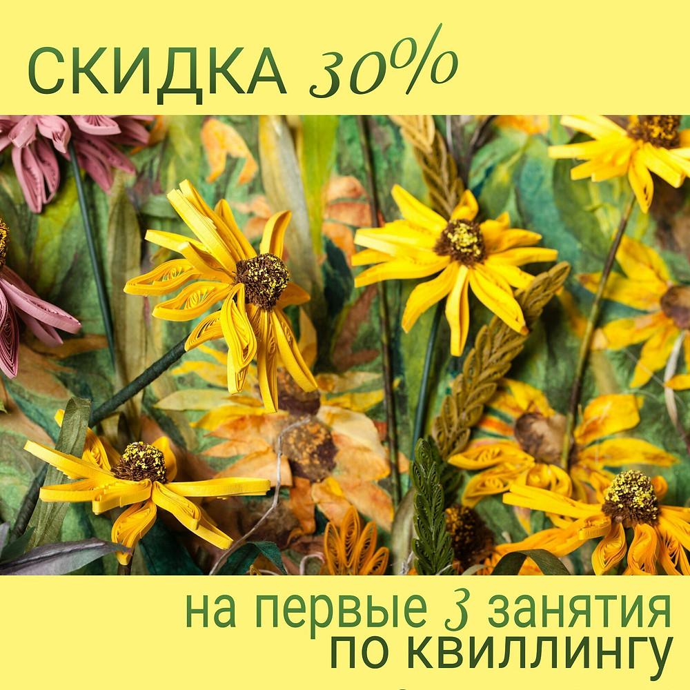 Скидка новым подписчикам ВКонтакте 30% на первые 3 занятия по квиллингу