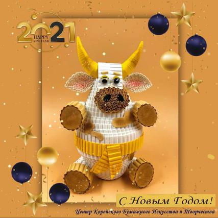 С наступающим Новым Годом! 🥳