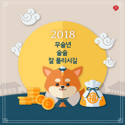 С Корейским Новым Годом!