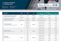 Tharwah Training Calendar human resources shrm certification Consulting دورات الموارد البشرية الاستشارات الإدارية