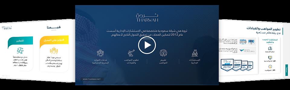 THR-Profile-Video-(AR)-v11.png