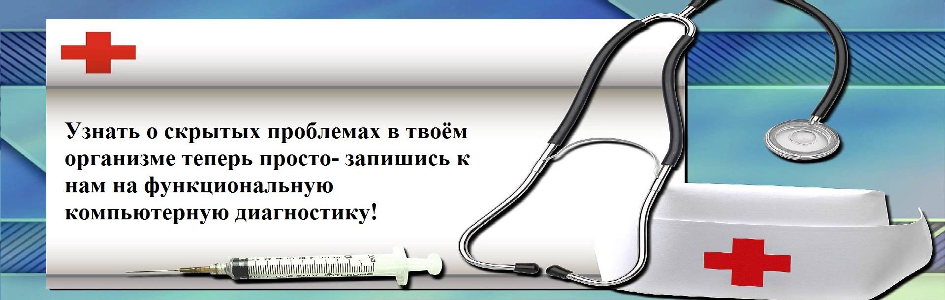 Диагностика1