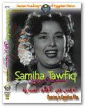 ST01 - Samiha Tawfiq, Vol. 1