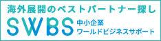 SWBS 中小企業ワールドビジネスサポート