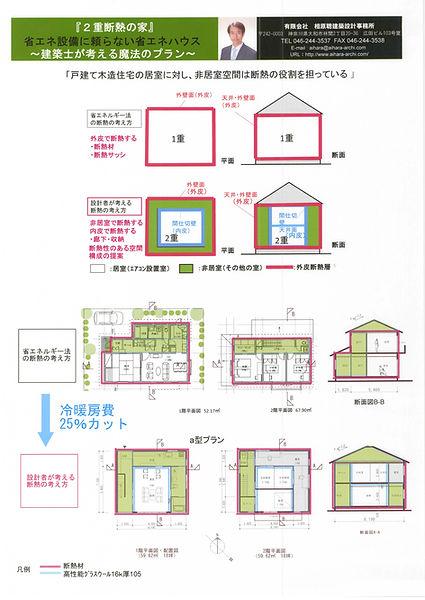 2重断熱の家.jpg