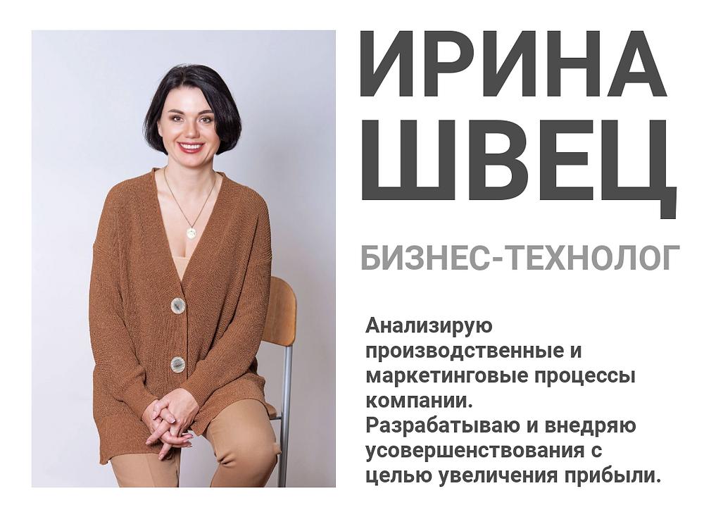 Irina_Shvec_kto_takoj_biznes-tekhnolog