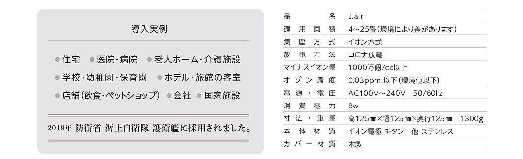 ジェイエアー正規販売店 導入事例【em・design】