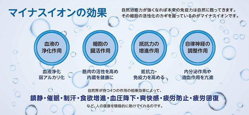 ジェイエアー正規販売店 マイナスイオンの効果【em・design】