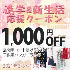 楽天市場ブラザーテック店 進学&新生活応援クーポン1000円OFF
