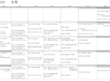 しおらぼ9月のスケジュールとイベント