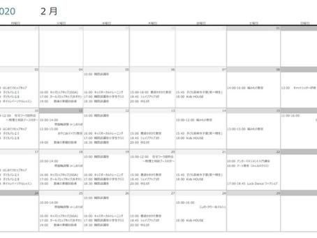 しおらぼ2月のスケジュールとイベント