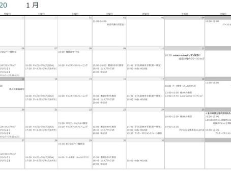 しおらぼ1月のスケジュールとイベント