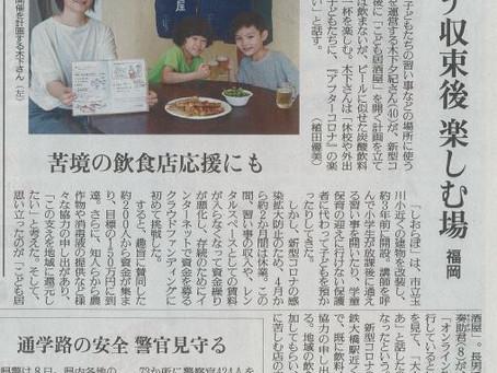 クラウドファンディング達成のお礼と…読売新聞朝刊に掲載されました!