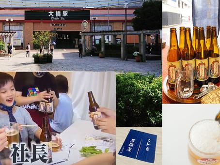 こども居酒屋 in 大橋駅西口広場 予約開始!