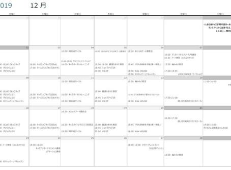 しおらぼ12月のスケジュールとイベント