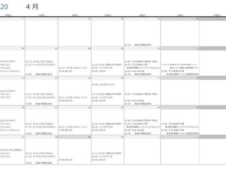 しおらぼ4月のスケジュールとイベント※変更あり