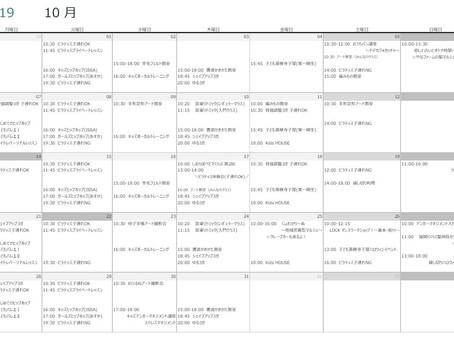 しおらぼ10月のスケジュールとイベント