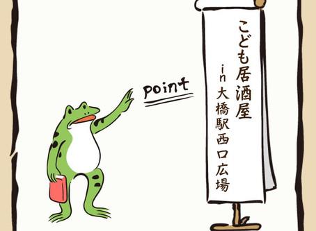 こども居酒屋 in 大橋駅西口広場 めちゃくちゃ詳しい説明!