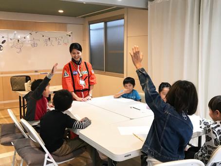 宇宙教室スペースG!!!
