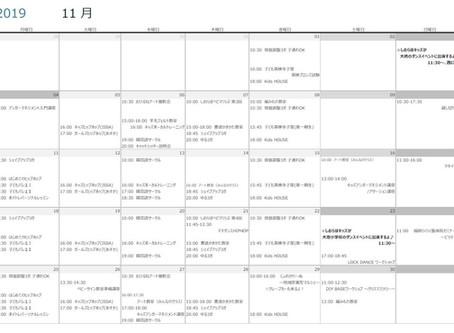 しおらぼ11月のスケジュールとイベント
