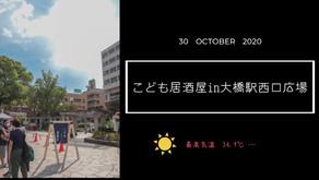 こども居酒屋in大橋駅西口広場!動画公開
