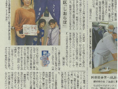 西日本新聞朝刊に掲載されました!