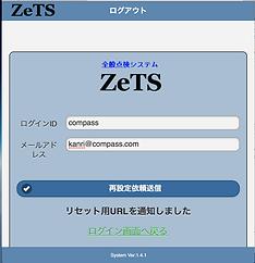 ZeTSログイン時の画像
