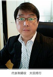 代表 太田秀行の写真