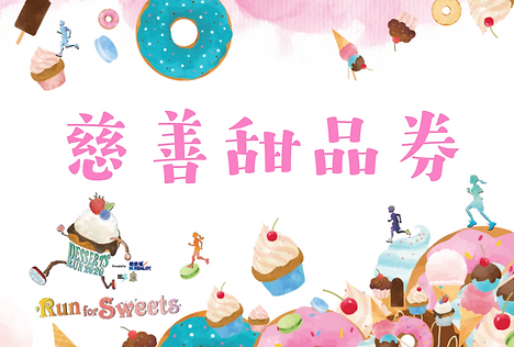 Desserts Coupo Image (1).png