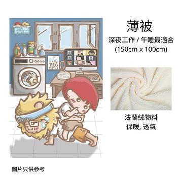 薄被 (150cm x 100 cm).png