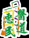 醫道惠民logo白邊.png