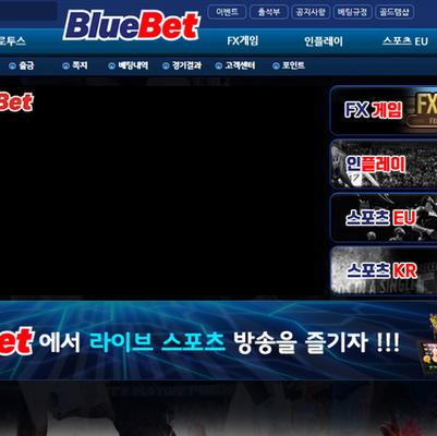토토야 먹튀검증 블루(BLUE) 먹튀 토토사이트