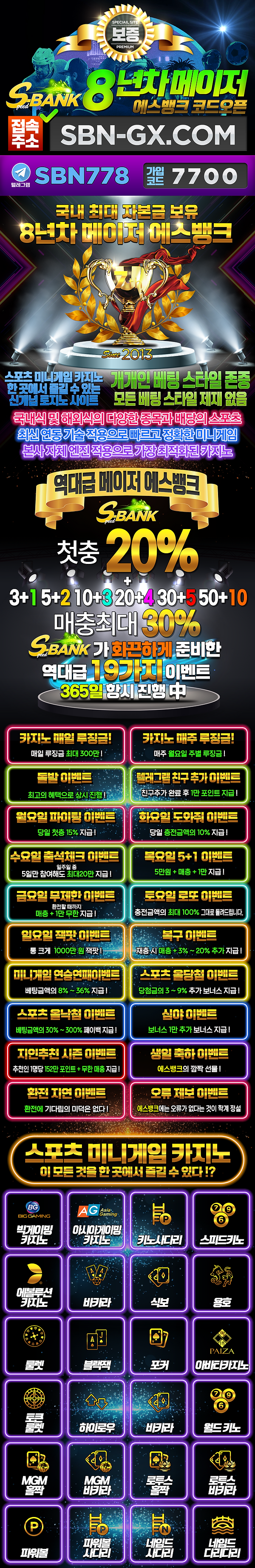 s-bank-event-20217700.png