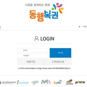 토토야 먹튀검증 토토사이트 동행복권