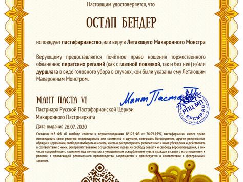 Сертификаты с подписью нового пастриарха!