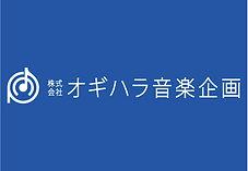 オギハラ企画ロゴ.jpg