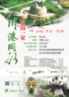 川港海報2.jpg