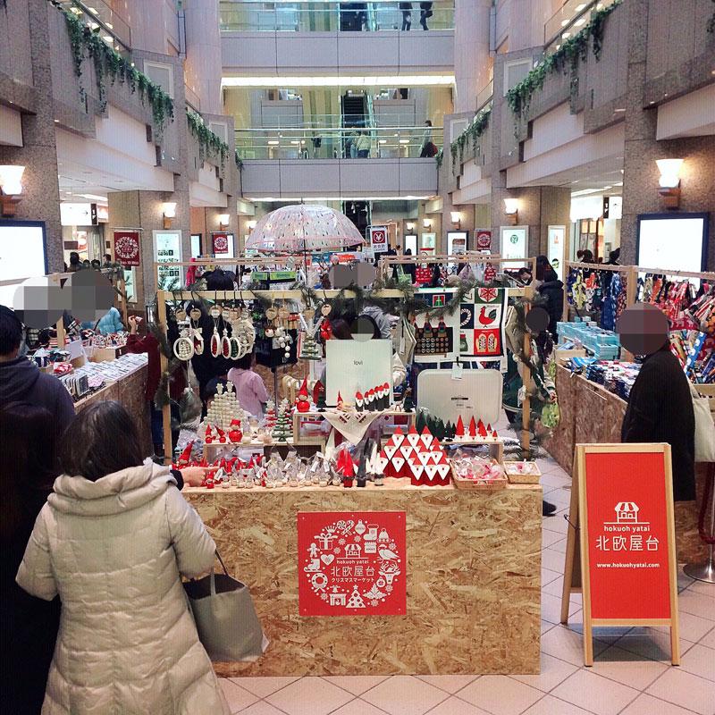北欧屋台 クリスマスマーケット ランドマークプラザ 2017