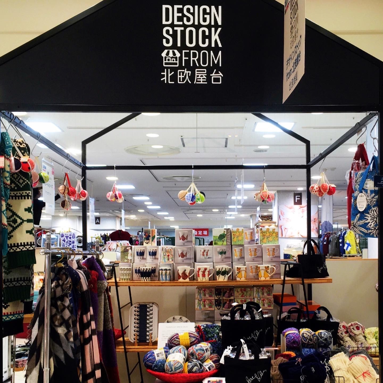 デザインストック from 北欧屋台 in JR名古屋タカシマヤ
