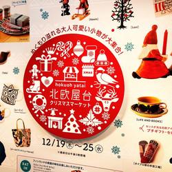 北欧屋台 クリスマスマーケット 池袋東武 2019