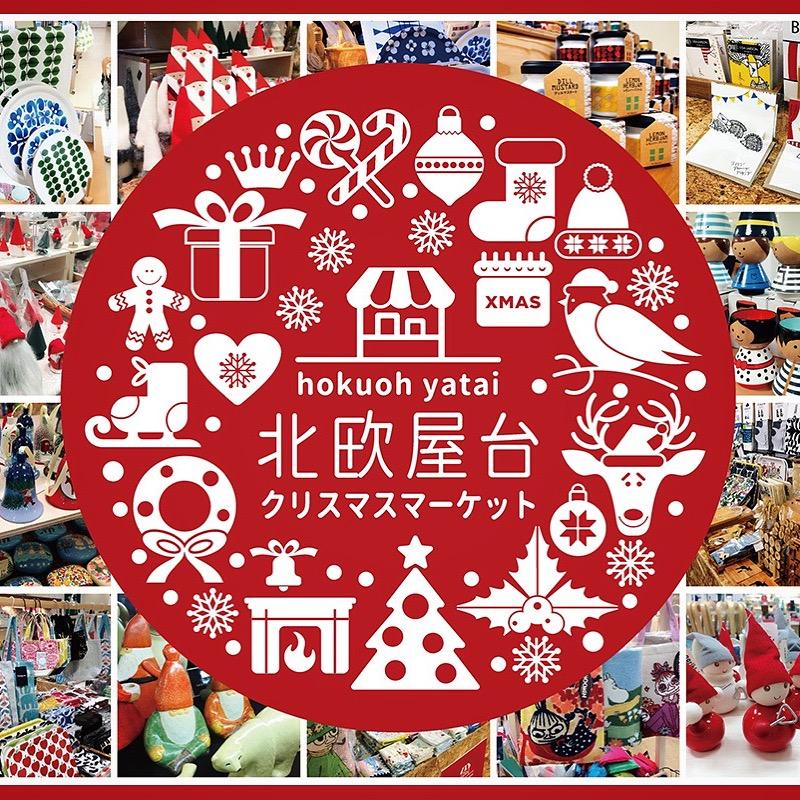 北欧屋台 クリスマスマーケット in 丸ビル