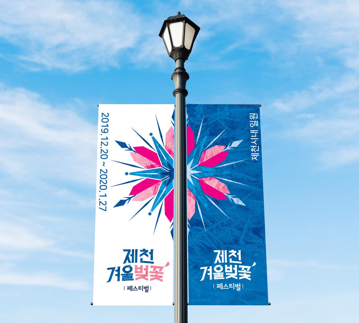 픽토_제천-겨울벚꽃페스티벌_가로등_배너-디자인.jpg