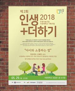 픽토 서경대산학협력 인생더하기 포스터디자인