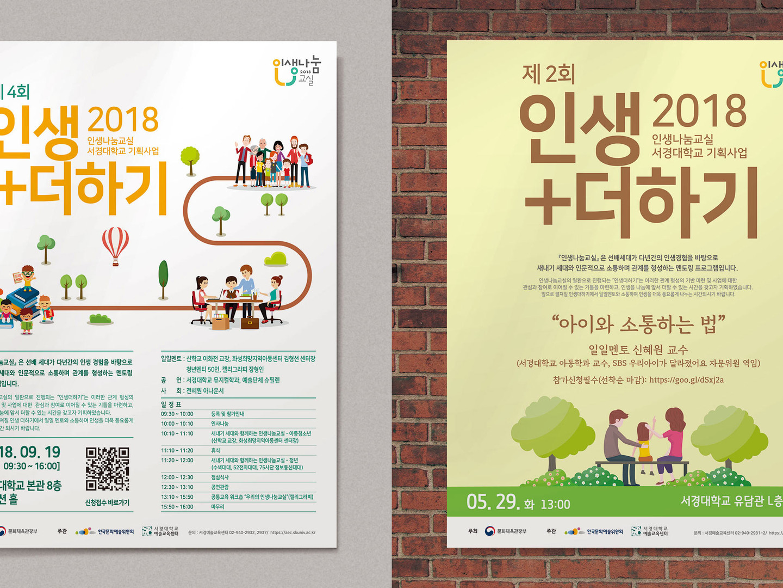 서경대 인생더하기 2018 포스터