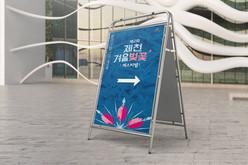 픽토_제천-겨울벚꽃페스티벌_A보드-디자인.jpg