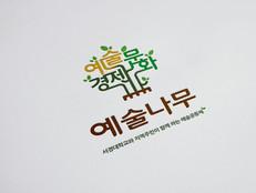 픽토-예술나무-로고-타이틀-디자인