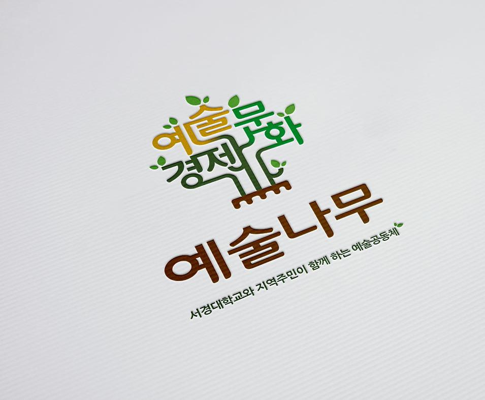 픽토 서경대산학협력 예술나무-로고 타이틀 디자인