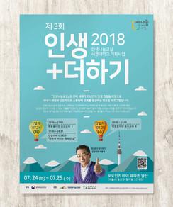 픽토 서경대산학협력 인생더하기 포스터디자인 2