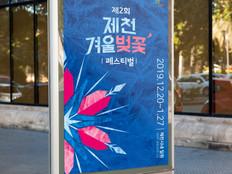 픽토-옥외-쉘터-광고-디자인