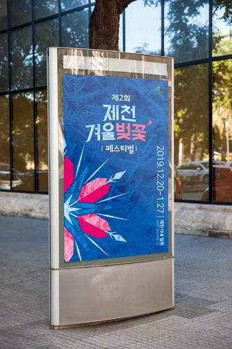 픽토_제천-겨울벚꽃페스티벌_쉘터_광고-디자인.jpg